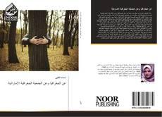 Bookcover of عن الجغرافيا وعن الجمعية الجغرافية الإماراتية
