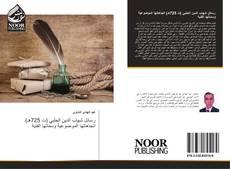 Capa do livro de رسائل شهاب الدين الحلبي (ت 725هـ) اتجاهاتها الموضوعية وسماتها الفنية