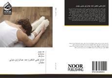 Bookcover of إنتاج علمي الدكتورة هند عبدالرازق متولي سليمان