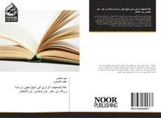 Portada del libro de علة تضعيف الراوي في شيخ معين دراسة ورقاء بن عمر عن منصور بن المعتمر