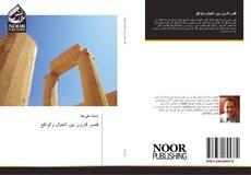 Bookcover of قصر قارون بين الخيال والواقع