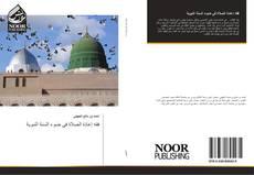 Bookcover of فقه إعادة الصلاة في ضوء السنة النبوية
