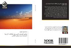 Bookcover of مفاهيم التضامن العربي في العلاقات الاردنية السعودية ودول مجلس التعاون