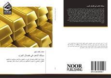 سبائك الذهب في فضائل العرب