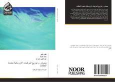 Bookcover of مصادر و توزيع المركبات الاروماتية متعددة الحلقات