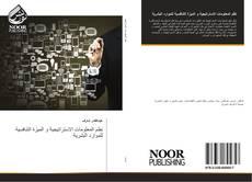 Bookcover of نظم المعلومات الاستراتيجية و الميزة التنافسية للموارد البشرية