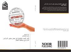 Bookcover of تأثير التهاب المفاصل في بعض معايير الدم لدى النساء في محافظة النجف