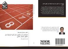 Bookcover of إتجاهات إدارة اللجان البارالمبية الوطنية نحو تحقيق الإنجاز العالي