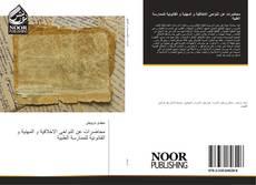 Bookcover of محاضرات عن النواحى الاخلاقية و المهنية و القانونية للممارسة الطبية