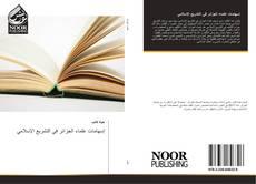 إسهامات علماء الجزائر في التشريع الإسلامي