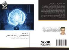Bookcover of الذكاء الاصطناعي في مجال الأمن الغذائي