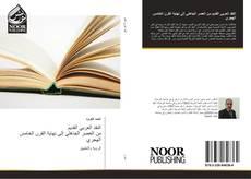 Bookcover of النقد العربي القديم من العصر الجاهلي إلى نهاية القرن الخامس الهجري