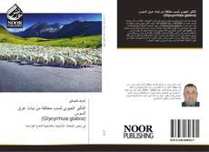 Bookcover of التأثير الحيوي لنسب مختلفة من نبات عرق السوس (Glycyrrhiza glabra)