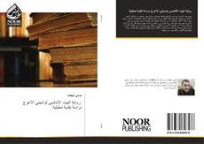 Bookcover of رواية البيت الأندلسي لواسيني الأعرج دراسة نقدية تحليلية