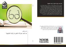 Portada del libro de نقد النقد، مقولاته النظرية وآلياته التطبيقية