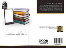 إدارة التعليم الإلكتروني بنظام البلاك بورد kitap kapağı