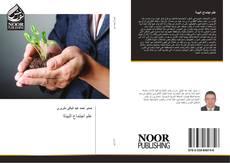 Bookcover of علم اجتماع البيئة
