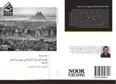 Bookcover of التنمية العمرانية الشاملة في جمهورية مصر العربية