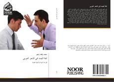 Bookcover of لغة الجسد في الشعر العربي