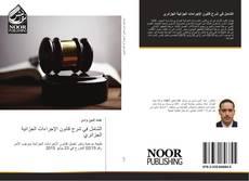 Buchcover von الشامل في شرح قانون الإجراءات الجزائية الجزائري