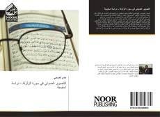 Bookcover of التصوير الصوتي في سورة الزلزلة - دراسة اسلوبية