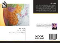 Bookcover of الطَّرِيْقُ إلَى دِمِشْقَ