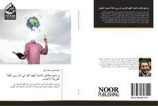 Bookcover of برنامج متكامل لتنمية الفهم القرائي لدارسي اللغة العربية الأجانب