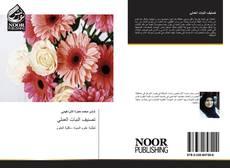 Bookcover of تصنيف النبات العملي