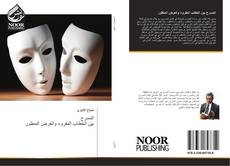 Bookcover of المسرح بين الخطاب المقروء والعرض المنظور