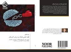 Bookcover of كيف تحمي نفسك من مرض السرطان