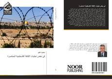Bookcover of في بعض تجليات الثقافة الفلسطينية المعاصرة