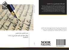 Bookcover of تحليل خط اليد (الجرافولوجي) وسمات الشخصية