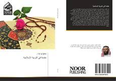 Bookcover of مقدمة في التربية الإسلامية
