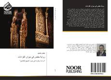 Bookcover of رواية حفص في ميزان القراءات