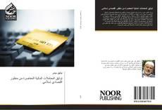 Bookcover of توثيق المعاملات المالية المعاصرة من منظور اقتصادي إسلامي