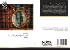 Bookcover of عناصر الابداع الفني في شعر ابن شهيد الأندلسي