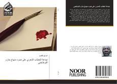 Portada del libro de نجاعة الخطاب الشعري على ضوء منهاج حازم القرطاجني
