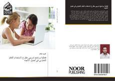 Bookcover of فعالية برنامج تدريبي مقترح لاستخدام التعلم التعاوني في تعديل الاتجاه
