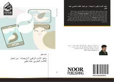 Bookcover of ماهو الأدب الرقمي ؟ ترجمات : من إنجاز الكاتب المغربي عبده حقي