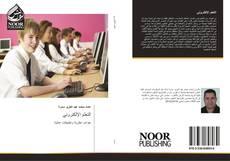Bookcover of التعلم الإلكتروني
