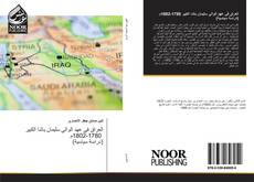 Bookcover of العراق في عهد الوالي سليمان باشا الكبير 1780-1802م (دراسة سياسية)