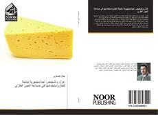 Bookcover of عزل وتشخيص أحياءمجهرية منتجة للغازواستخدامها في صناعة الجبن الطري