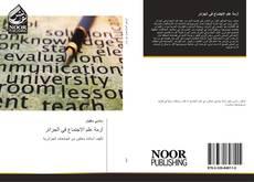 Bookcover of أزمة علم الاجتماع في الجزائر