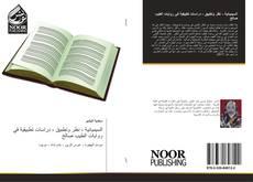 Portada del libro de السيميائية - نظر وتطبيق - دراسات تطبيقية في روايات الطيب صالح