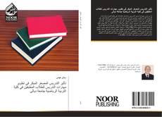Bookcover of تأثير التدريس المصغر المبكر في تطوير مهارات التدريس للطلاب المطبقين في كلية التربية الرياضية جامعة ديالى