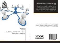 Bookcover of متطلبات القيادة الشبكية في وزارة التربية والتعليم بغزة وسبل تعزيزها
