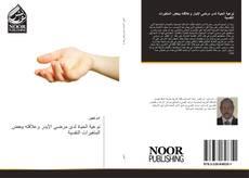 Bookcover of نوعية الحياة لدى مرضى الإيدز وعلاقته ببعض المتغيرات النفسية