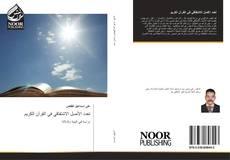 Bookcover of تعدد الأصل الاشتقاقي في القرآن الكريم