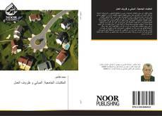 Buchcover von المكتبات الجامعية: المباني و ظروف العمل