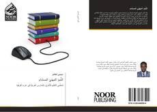 Bookcover of النُّموّ المهنيّ المستدام
